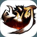 山河帝国时代手游下载九游版 v1.0