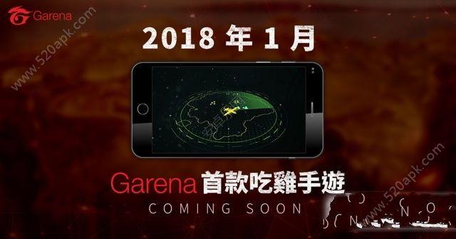 代号Garena56net必赢客户端官方网站必赢亚洲56.net手机版正版下载图4: