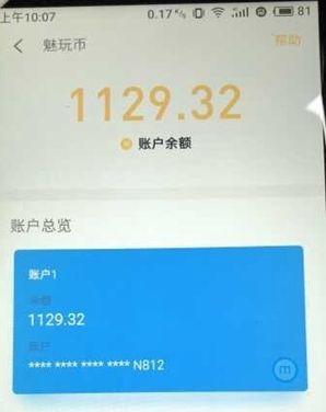 魅族魅玩币内测下载手机版app图1: