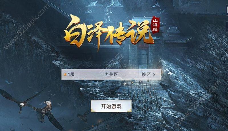 山海经之白泽传说必赢亚洲56.net官方网站下载安装正版图5: