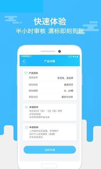 白狼小贷app在哪里下载?白狼小贷最新版app下载地址介绍[多图]图片1