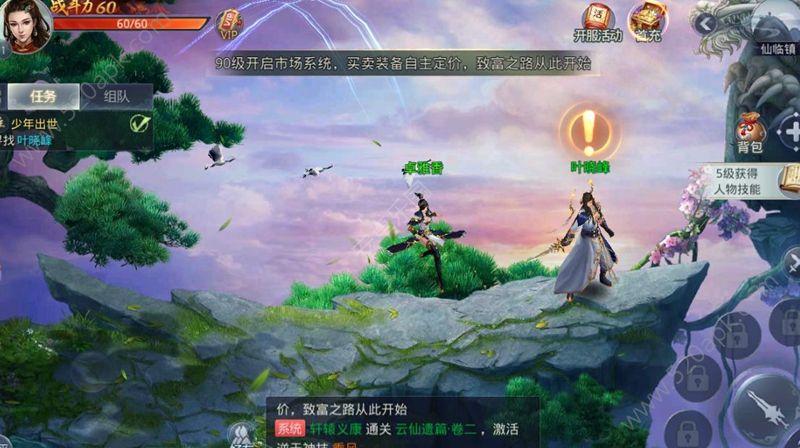 山海经之白泽传说必赢亚洲56.net官方网站下载安装正版图3: