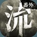流言侦探番外篇曼谷暴雨无限提示内购完整破解版 v1.0