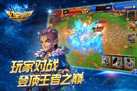 幻宠学院官方网站下载正版必赢亚洲56.net图3:
