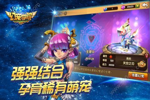 幻宠学院官方网站下载正版必赢亚洲56.net图2: