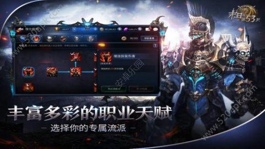 末日的第53天官方网站下载正版必赢亚洲56.net图2: