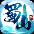 新蜀山游戏九游版 v1.9.1