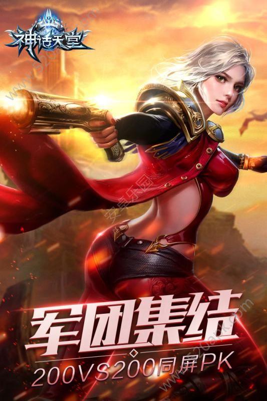 神话天堂官方网站下载正版必赢亚洲56.net图5: