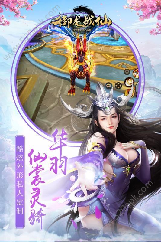 御龙战仙56net必赢客户端下载九游版图3: