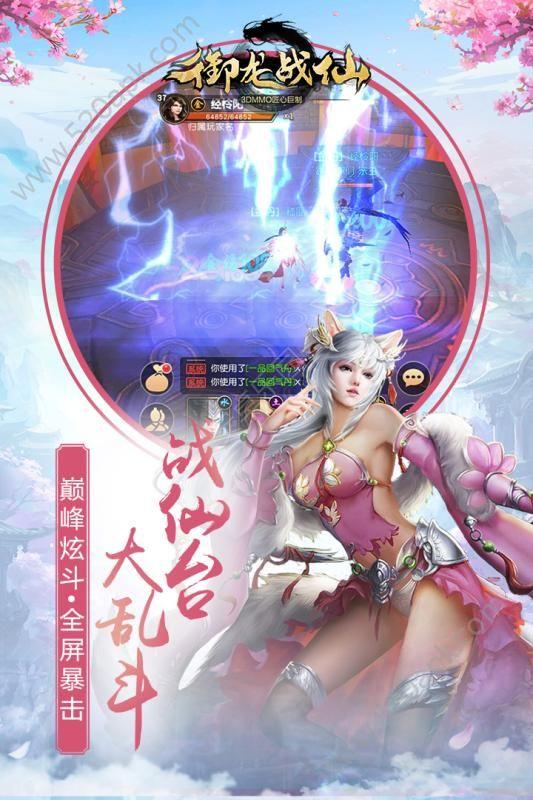 御龙战仙56net必赢客户端下载九游版图2: