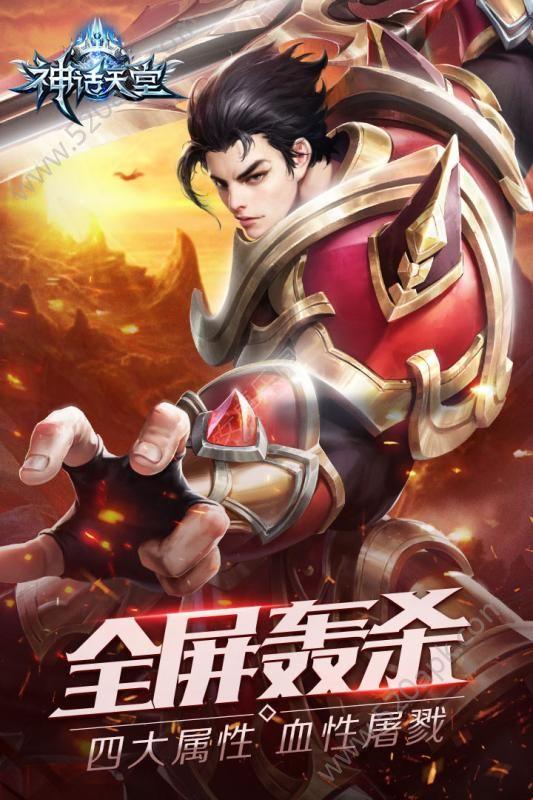 神话天堂官方网站下载正版必赢亚洲56.net图3: