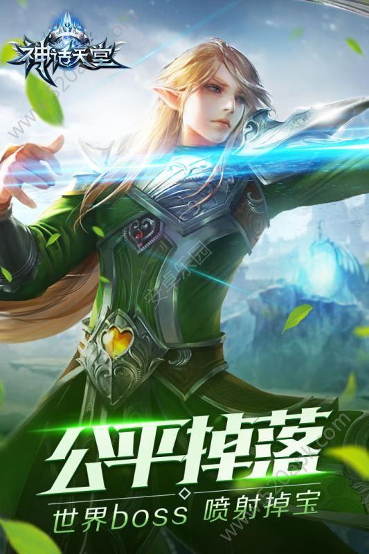 神话天堂官方网站下载正版必赢亚洲56.net图4: