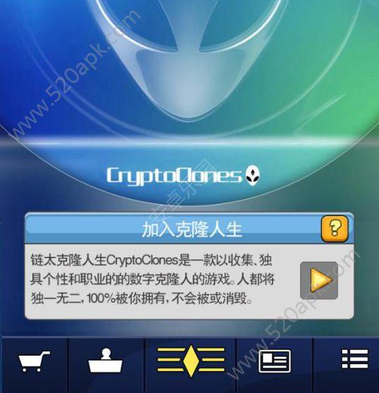链太克隆人生手机必赢亚洲56.net官方正版地址图2: