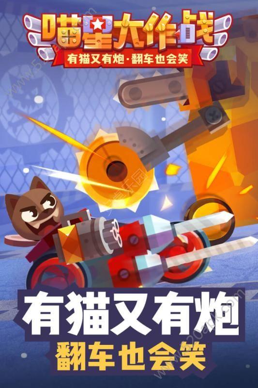CATS必赢亚洲56.net官网版下载安装图1: