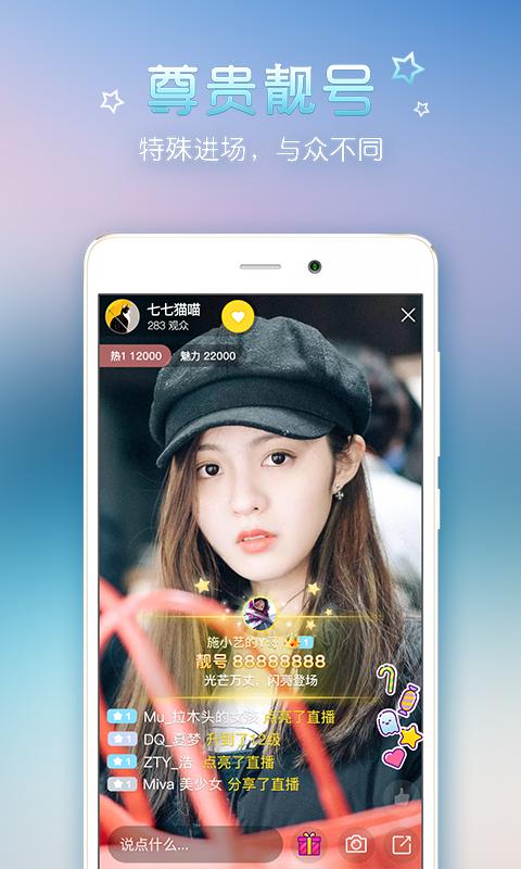雅座TV直播平台二维码官方手机最新版app下载图4: