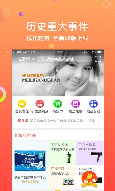 悦花越有最新版app官方下载图1: