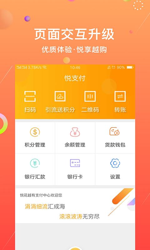 悦花越有最新版app官方下载图2: