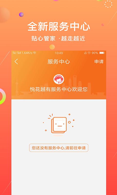 悦花越有最新版app官方下载图3: