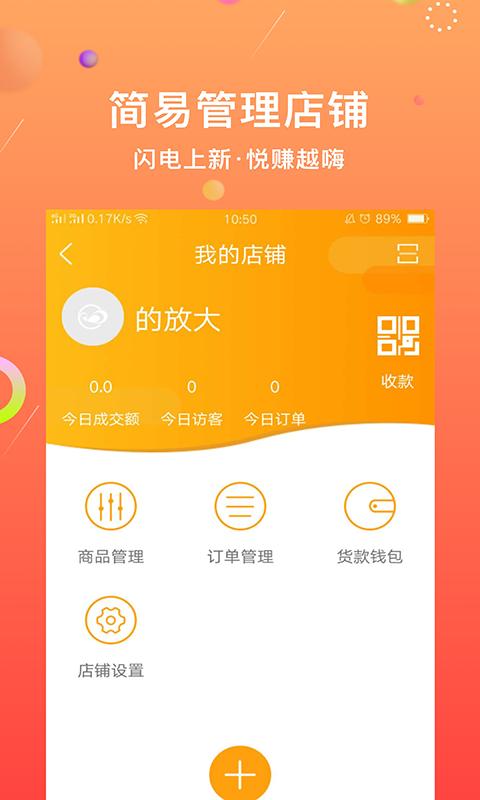 悦花越有最新版app官方下载图4: