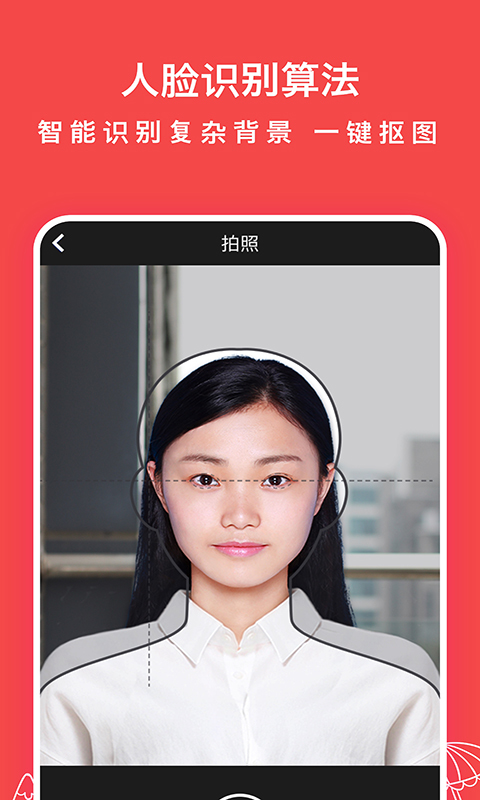 半身照官方app手机版下载图2: