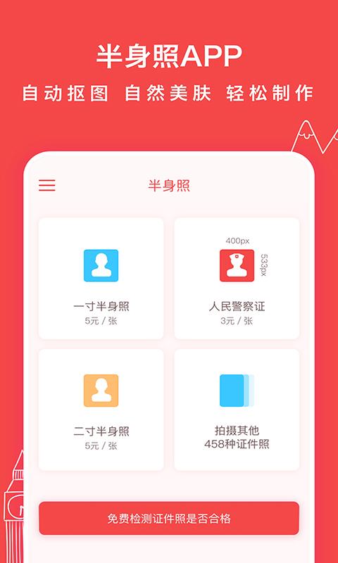 半身照官方app手机版下载图3: