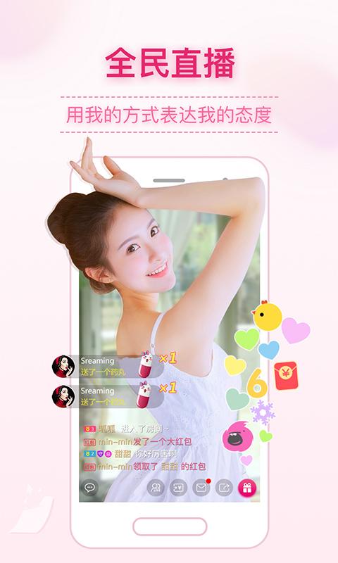 蓝眼直播二维码官方最新版app下载图3: