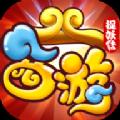 西游捉妖传手机游戏官网下载最新安卓版 v1.0