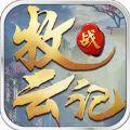 牧云战记游戏官方地址下载 v1.0