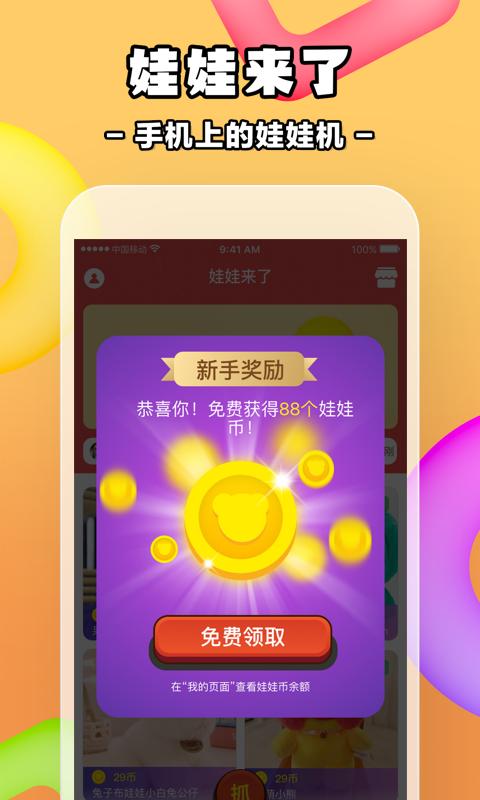 娃娃来了直播软件手机版app下载图1: