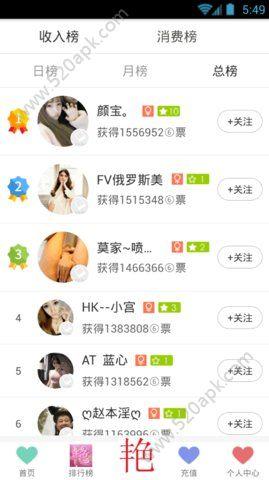 艳福直播二维码官方手机版app下载图3: