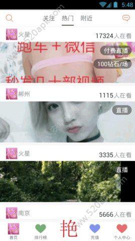 艳福直播最新破解版app下载图4: