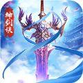 神剑诀官方网站下载正版游戏 v1.0.0