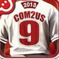 9局职业棒球2013游戏