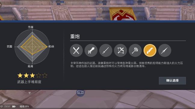 剑之荣耀重炮技能怎么搭配?重炮技能搭配攻略[多图]