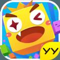 YY方块大碰撞手游官网下载安卓版 v3.0.0