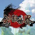 剑影世界官网版