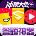 答题神器app下载手机版 v1.3.1