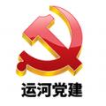 运河党建官方版软件app下载 v0.0.14