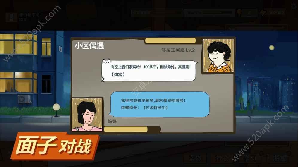 中国式家长安卓版官方下载  v2.0图1