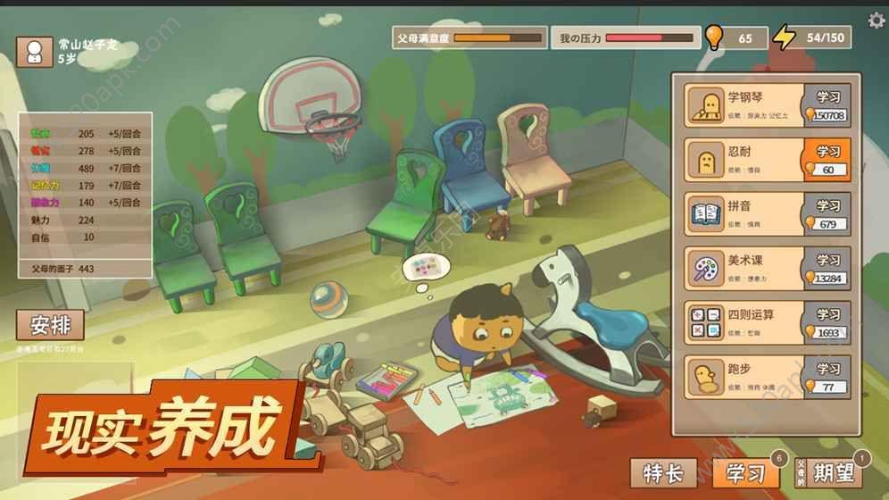 中国式家长安卓版官方下载图片2