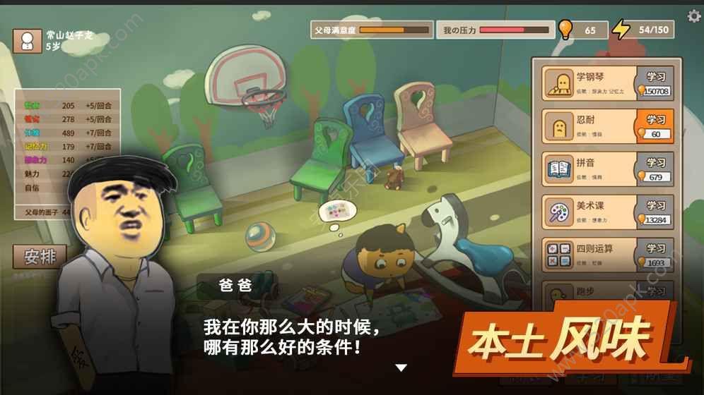 中国式家长安卓版官方下载  v2.0图2