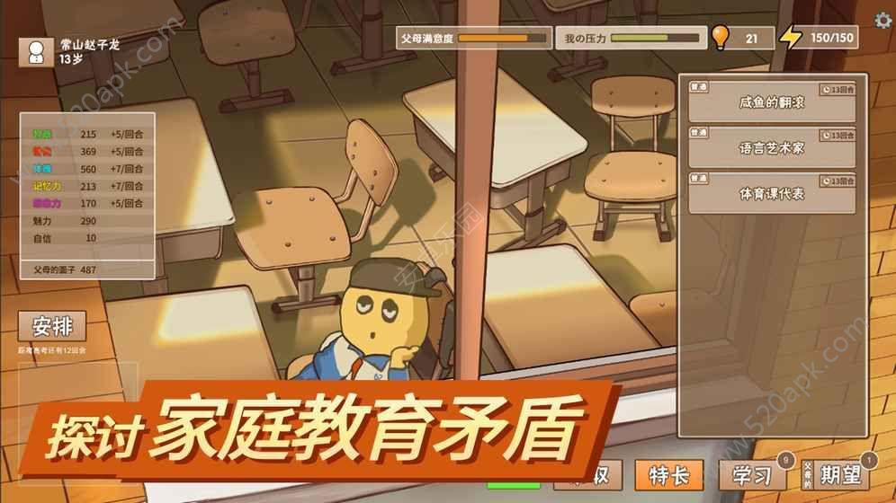 中国式家长安卓版官方下载  v2.0图3