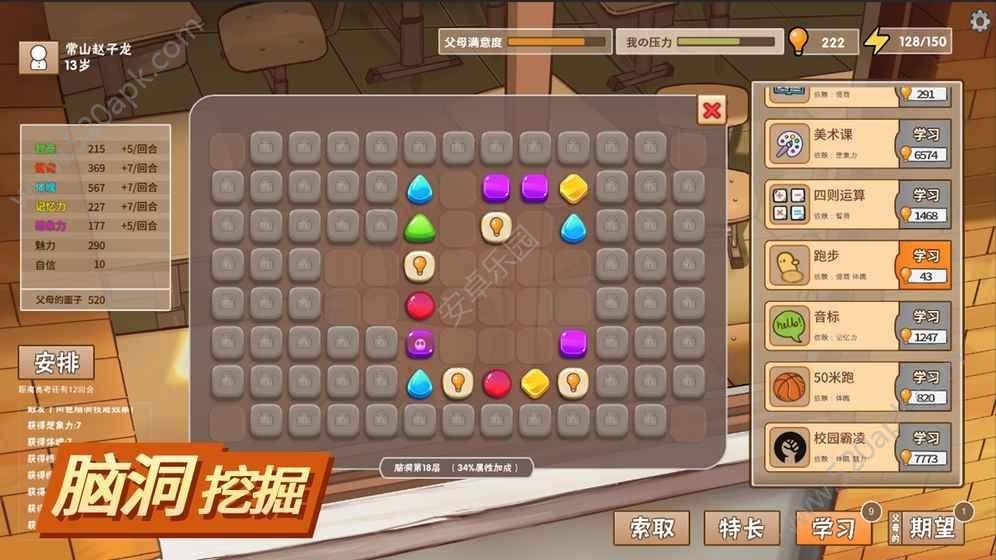 中国式家长安卓版官方下载图片1