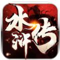 水浒传3D官网版