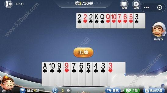 微信欢乐斗地主游戏官方网站下最新版图3: