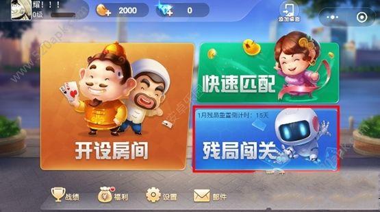 微信欢乐斗地主游戏官方网站下最新版图4: