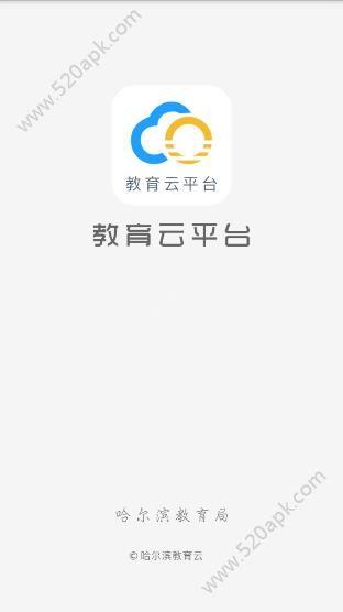 2018哈尔滨中小学健康知识竞赛登录入口  v1.2.5图4
