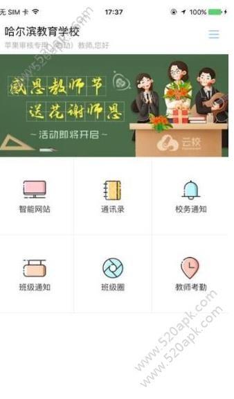 2018哈尔滨中小学健康知识竞赛登录入口  v1.2.5图5