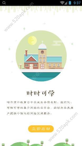 2018哈尔滨中小学健康知识竞赛登录入口  v1.2.5图1