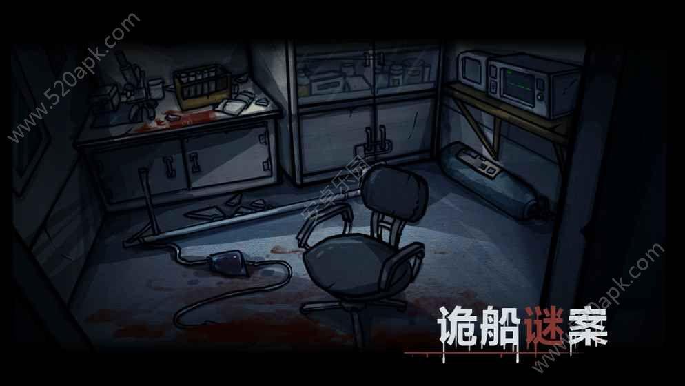 诡船谜案必赢亚洲56.net必赢亚洲56.net手机版版免费下载图1: